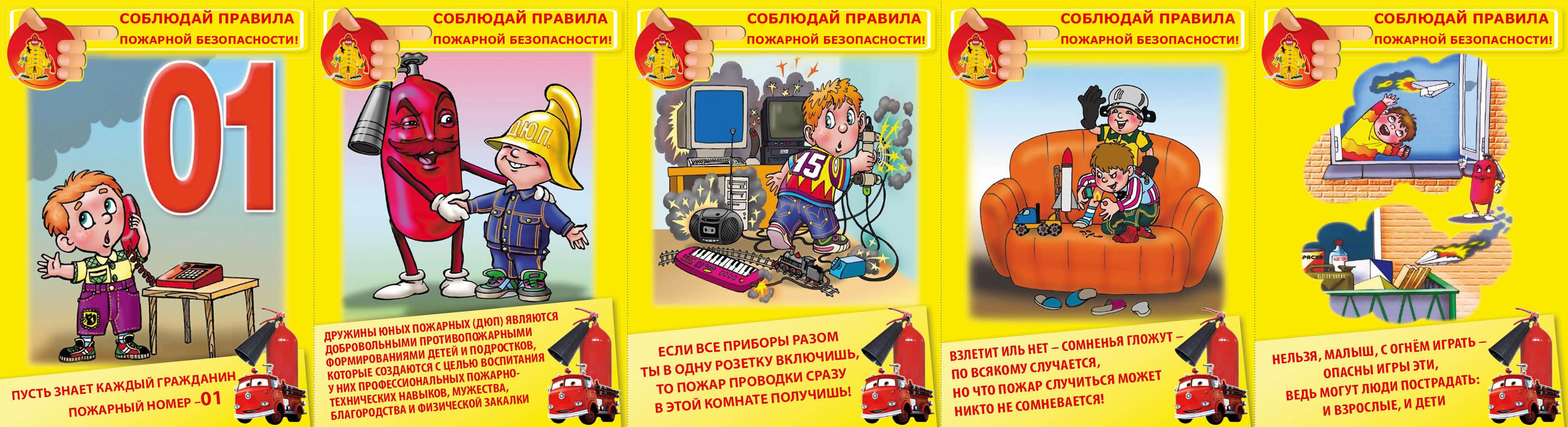 Противопожарная безопасность для детей фото